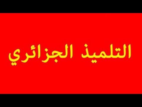 التلميذ الجزائري L'éleve Algerien ( Podcast Algerien ) REDX -