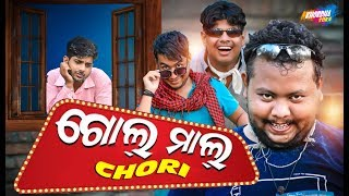 GOLMAL CHORI    funny video    Khordha toka    Funny Anugulia