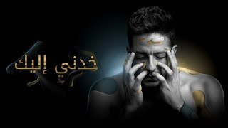 Hamaki - Khodni Eleik (Official Lyrics Video) / حماقي - خدني إليك - كلمات