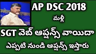 AP DSC2018  ! SGT WEB OPTIONS POSTPONE! DSC latest news
