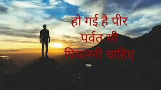 Inspirational poetry, Ho gayi hai peer parvat-si by dushyant kumar