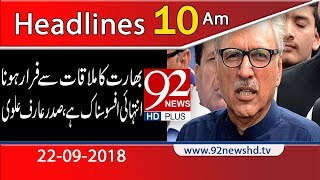 News Headlines | 10:00 AM | 22 Sep 2018 | 92NewsHD