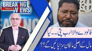 Breaking Views With Malick   Discussion on Chairman Public Accounts   29 Sep 2018   92NewsHD