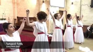 رقصة تسبيحية - فريق مسحة يسوع - ترنيمة بنيجي ونتواضع قدامك