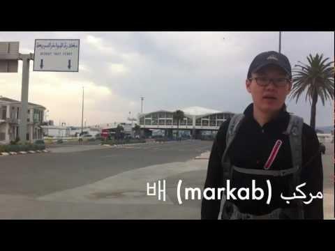 [Yalla Arabi!(102)] 배 타고 여행하기 실전편 / I am on a boat in Morocco!