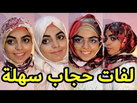 أجمل وأجدد لفات حجاب 2018 لن تصدقي أنيقة وسهلة جدا HIJAB TUTORIAL