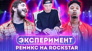 Ремикс на POST MALONE - ROCKSTAR (ft. 21 Savage) cover by Dabro