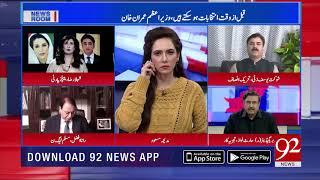 Shehla Raza briefly explain the prediction of Asif Zardari about Govt | 3 Dec 2018 | 92NewsHD
