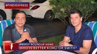 Shoaib Akhtar | Who Is Better? Kohli vs Smith | Weekly Roundup News