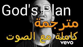Drake - God's Plan Lyrics مترجمة