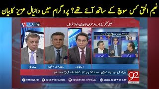 Ho Kya Raha Hai | Bearing the Brunt of Musharraf Trial | Arif Nizami | 23 May 2018 | 92NewsHD
