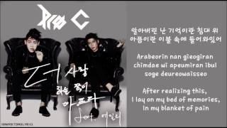 [Pro C (ft. Ailee)] Love Hurts (더 사랑하는 쪽이 아프다) Hangul/Romanized/English Sub Lyrics