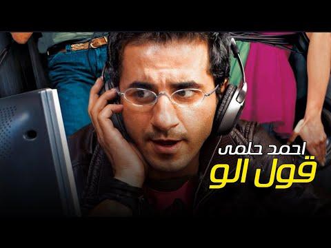 Ahmed Helmy - Oul Alo | احمد حلمي - قول الو - من فيلم ظرف طارق