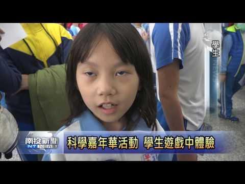 105/12/16 草屯國小科學嘉年華巡迴服務