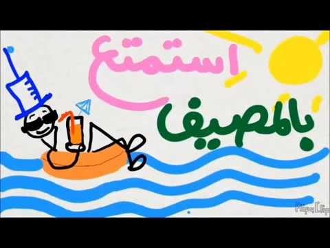 في العضل | مسافر تصيف ...؟ الصيف وبلاويه واللي بيجري فيه :-)