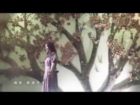 徐佳瑩LaLa - 2013全新單曲 機場之歌《在旅行的路上》