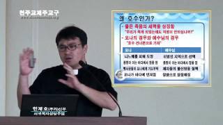 교구 성서40주간 - 마르코복음(3-1)