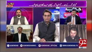 Jawab Chahye - 31 July 2017 - 92NewsHDPlus