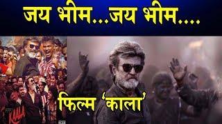 जय भीम...जय भीम....फिल्म 'काला'/JAI BHEEM KAALA