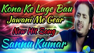 Sannu Kumar New Song 2019   कोना के लगेबो जवानी मे गियर   New Maithili Song   Sannu Kumar New Song