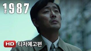 '1987' 티저 예고편