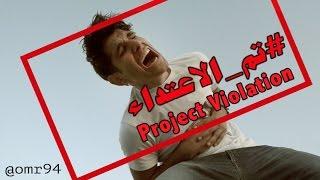 #تم_الاعتداء Project Violation