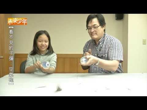 【未來少年‧梅期光創意科學實驗室】看不見的子彈--空氣砲 - YouTube