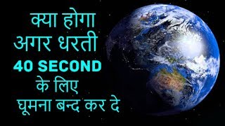 क्या होगा अगर धरती घूमना बंद कर दे  what if earth stopped spinning for 40 seconds   end of the world