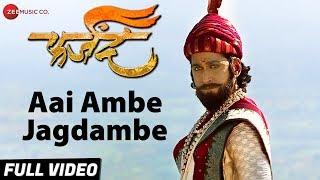 Aai Ambe Jagdambe - Farzand | Mrinal Kulkarni, Chinmay Mandlekar, Neha Joshi, Ankit Mohan | Adarsh S width=