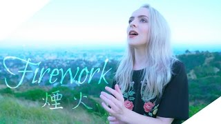 ▲ Firework《煙火》 - Madilyn Bailey (Katy Perry) Cover 中文字幕▲