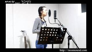 [LIVE] 아이니 (i-ny) - 걷고싶다 (조용필 Cover)