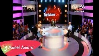 Manel Amara - Rumeur sur Manel Amara Tunivision live