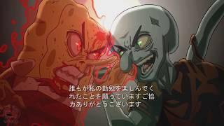 Spongebob Anime OP2 - Blue Bird [Naruto Shippuden OP3]