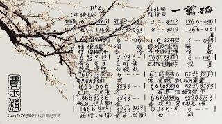 費玉清 - 一翦梅【歌譜版】24bit