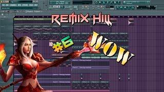 #6 Remix Hill(анекдоты WoW)[Трек из чего угодно]{Future House}
