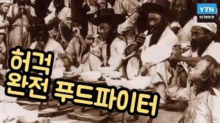 조선시대 성인의 한 끼 밥 양이 공깃밥 5개 정도였다? / YTN 사이언스