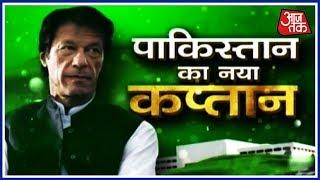 Imran Khan बने Pakistan के नए कप्तान, भारत पाकिस्तान के रिश्तों में होगा सुधार ? width=