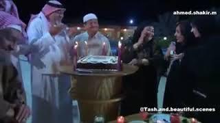 طاش ما طاش. ناصر يقطع كيكة ميلاده الميمون. 😂😂😂😂😂😂
