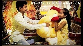 Phoolo ka Taro ka | Sonu & Trisha | Rakshabandhan Special