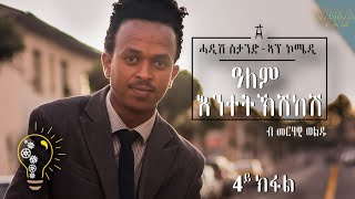 Merhawi Woldu New Eritrean Stand up comedy New World (2019)(part 4)
