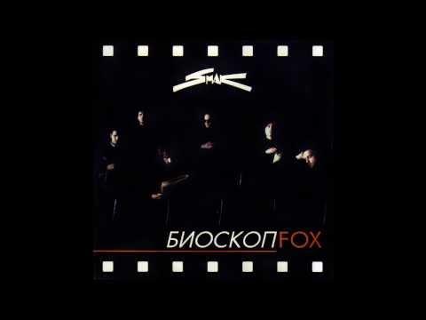 smak-uspavanka-na-paru-audio-1995-komunaofficial