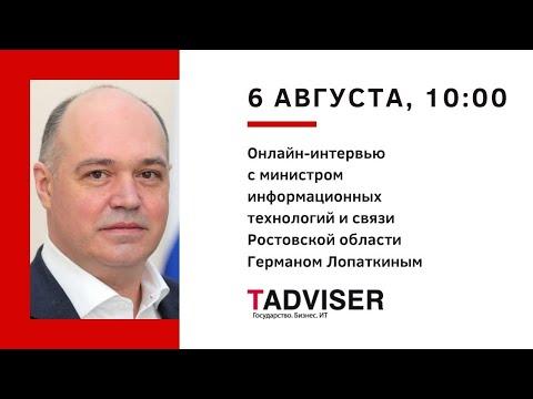 Онлайн-интервью Германа Лопаткина о цифровой трансформации Ростовской области