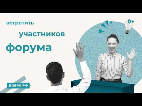 Добро.РФ - Событийное волонтерство
