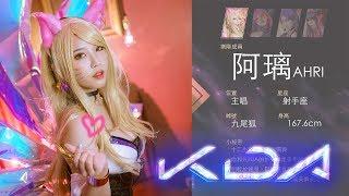 【咪妃宅舞】KDA POP-STARS Cosplay Dance Cover翻跳 League of Legends 英雄聯盟
