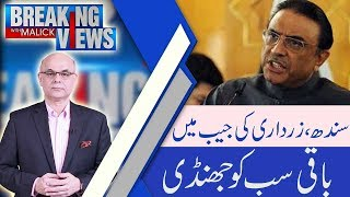 Breaking Views With Malick| What will be the next future of Nawaz and Maryam?| 28 July 2018 |