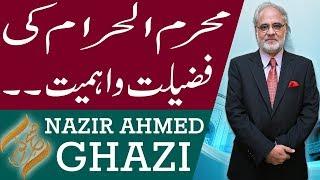 Subh E Noor | Muharram ul Haram ki Fazeelat aur Ehmiyat |11 Sep 2018 | 92NewsHD