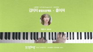 [Kpop] 또! 오해영 (Oh Hae Young Again) OST part 8 - 김이지 (꽃잠프로젝트) - 흩어져 Disperse (Piano Cover)