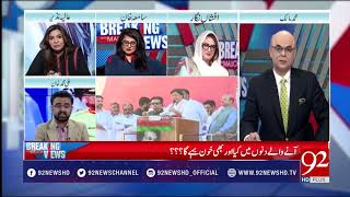 Prediction of astrologer Ali Muhammad Khan about election 2018 | 22 July 2018 | 92NewsHD
