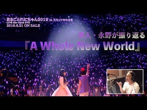 芸人 永野による【A Whole New World】from「高城れに(ももいろクローバーZ)まるごとれにちゃん 2019 in...