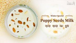 Khas khas ka doodh   Poppy seeds milk recipe by Vimmi Sharma 🔔 SUBSCRIBE NOW✔️